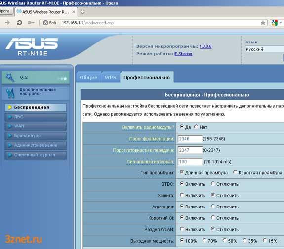 Настройка WI-FI роутера ASUS RT-N10E