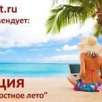 """Акция """"Скоростное лето"""" в период с 09.05.2015 по 31.08.2015 года."""