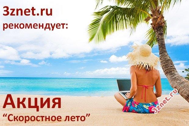 "Акция ""Скоростное лето"""