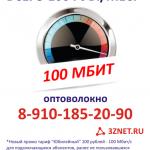 """Акция новый промо тариф """"Юбилейный"""" 100 рублей – 100 Мбит/c"""