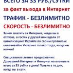 """Новый тариф """"33″"""